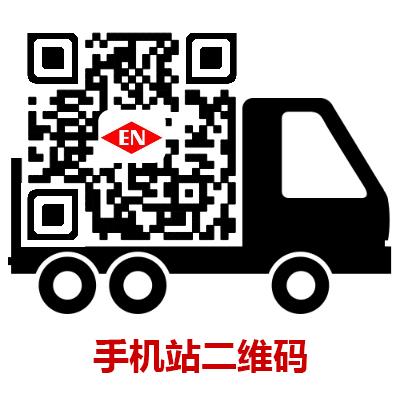 上海恩菱工贸有限公司